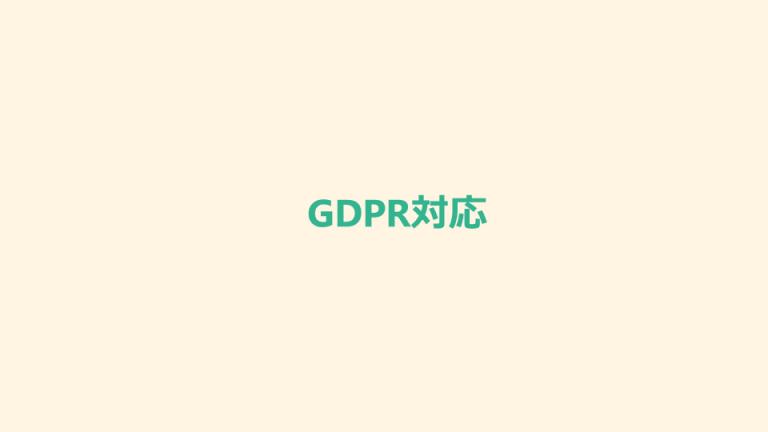 GDPR対応