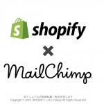 Shopify メールチンプ