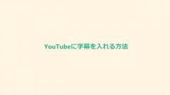 YouTubeに字幕を入れる方法